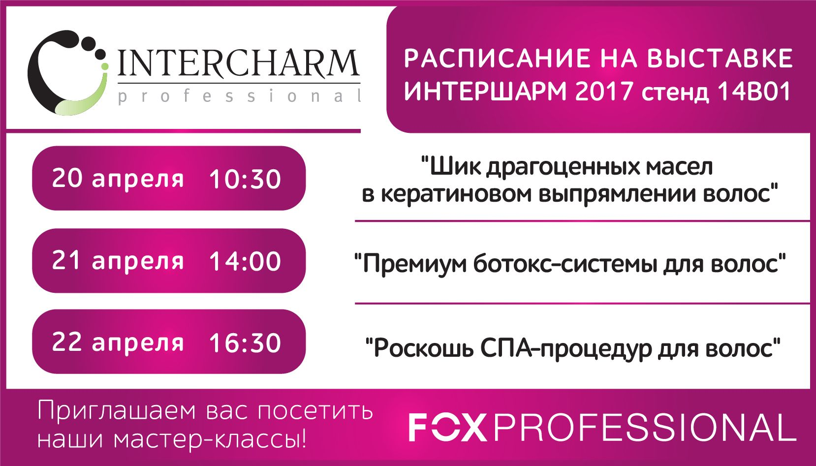 "Семинары на ""INTERCHARM Весна 2017"""